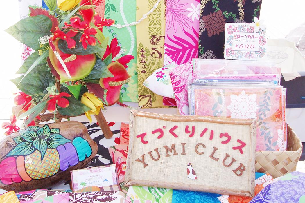 手作りハウス《YUMI CLUB》