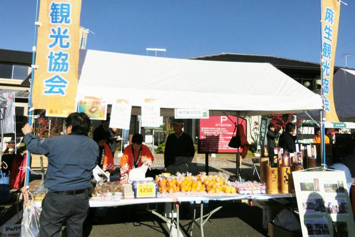 麻生観光協会