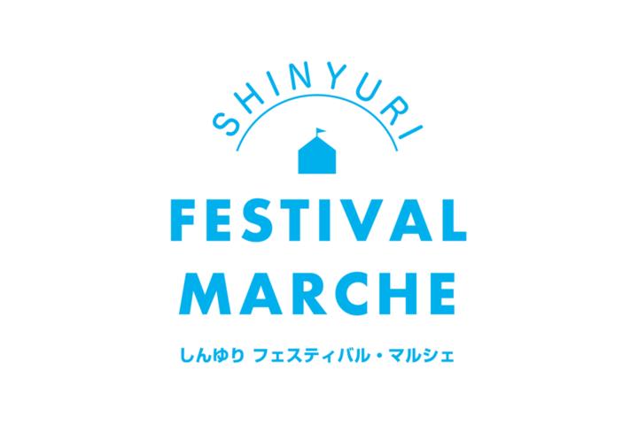 しんゆりフェスティバル・マルシェ ロゴ
